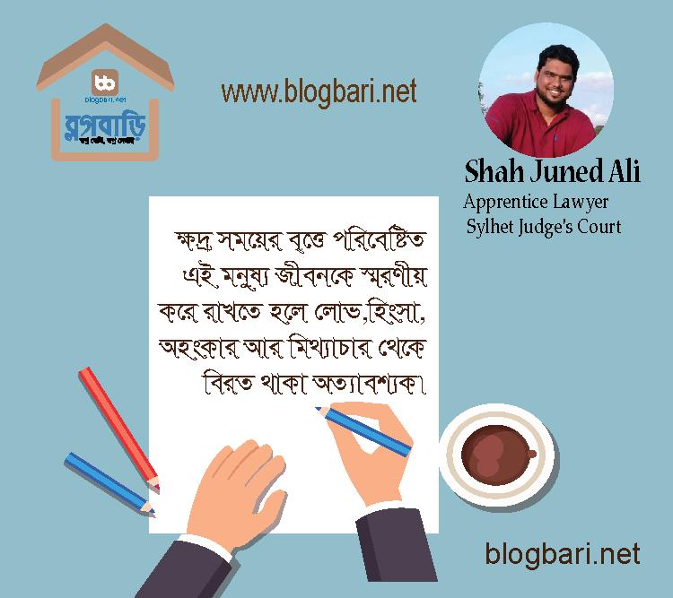 Shah Juned Ali Apprentice Lawyer at Sylhet Judge's Court Fb ID: https://www.facebook.com/shahjuned