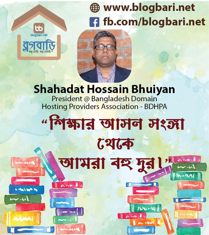 Shahadat Hossain Bhuiyan Co-founder at Bangladesh Domain Hosting Providers Association - BDHPA Fb ID: https://www.facebook.com/bd.shahadat