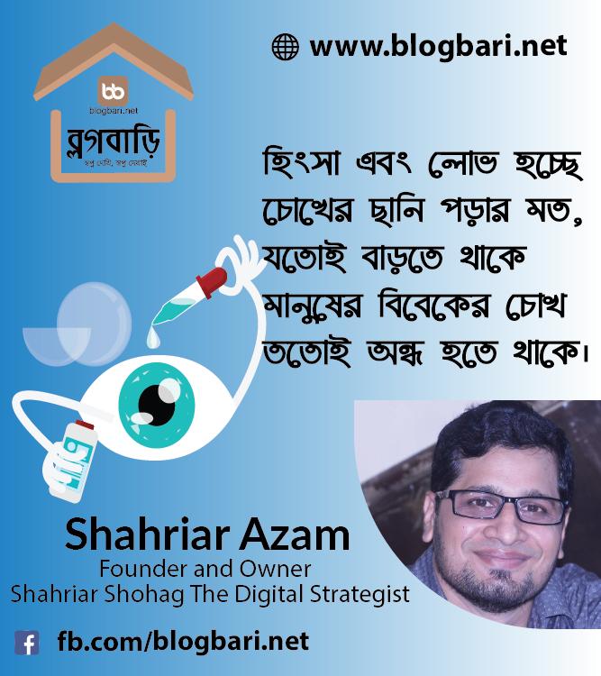 Shahriar Ibne Azam Founder and Owner at Shahriar Shohag The Digital Strategist FB ID: https://www.facebook.com/shahriar11