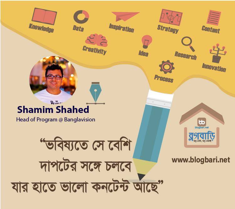 Shamim Shahed Head of Programs at Bangla Vision FB ID: https://www.facebook.com/shamimshahedtwo