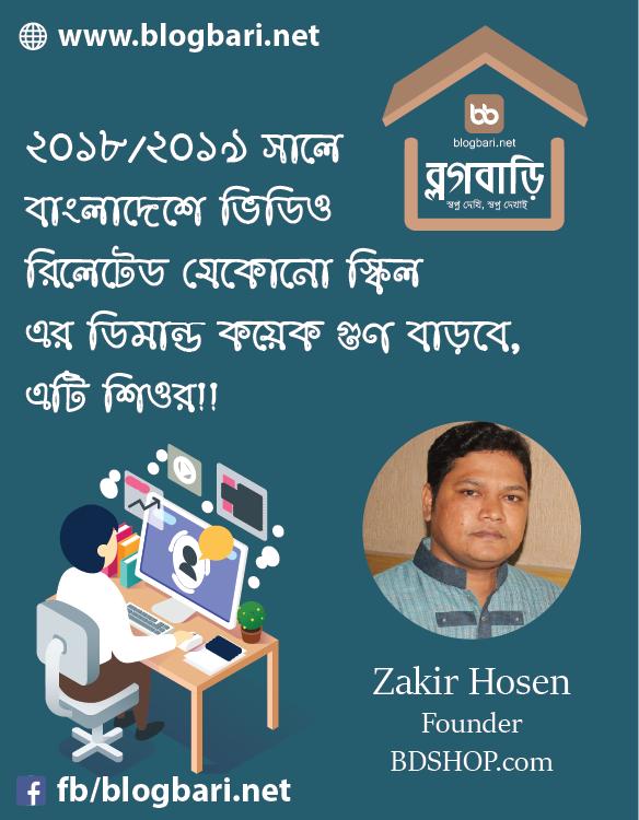 Zakir Hosen Founder at BDSHOP.com Fb ID :https://www.facebook.com/zhosen