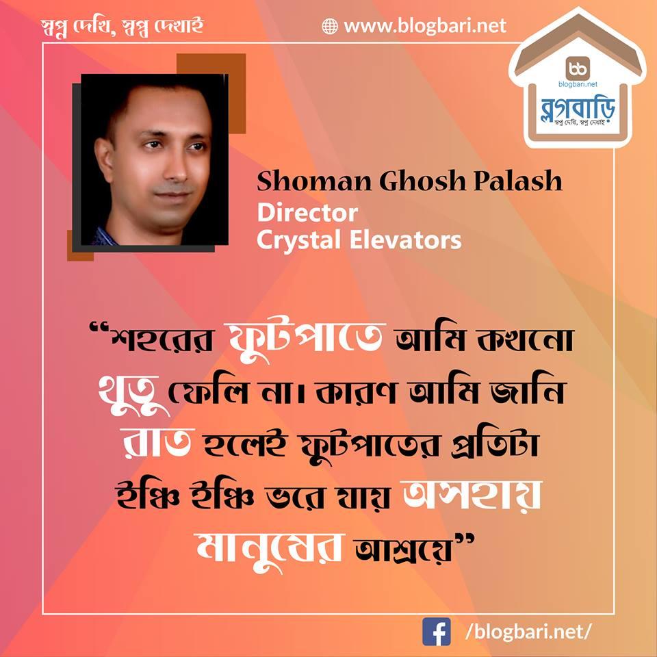 Shoman Ghosh Palash